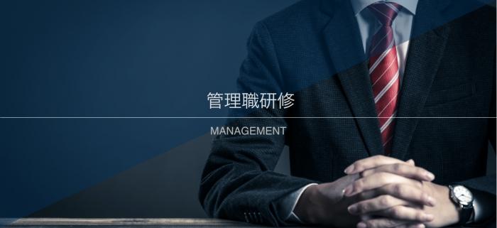 管理職の意識醸成と能力向上 【新任管理職1日研修】