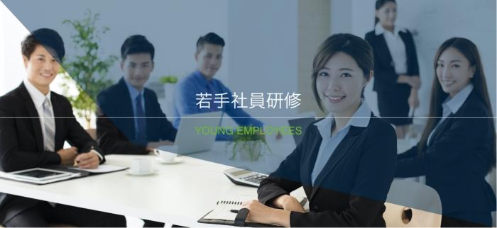 若手社員がしっかり学べる【ビジネスマナーと報連相2日間】