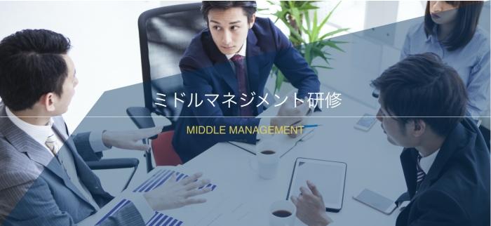 マネージャー研修のフォローアップに最適【チームビルディング1日研修】