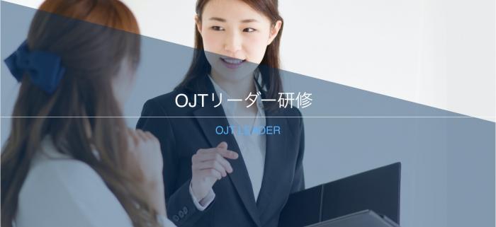 若手現場指導者向け【OJTリーダー対象~ロープレ1日研修~】